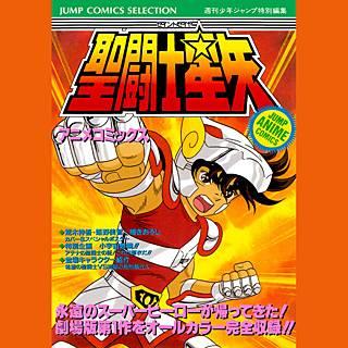 聖闘士星矢 アニメコミックス