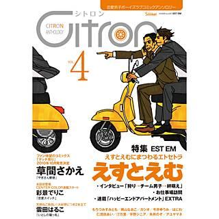 ~恋愛男子ボーイズラブコミックアンソロジー~Citron VOL.4