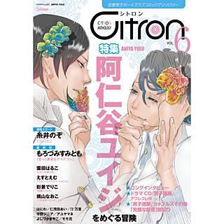 ~恋愛男子ボーイズラブコミックアンソロジー~Citron VOL.6