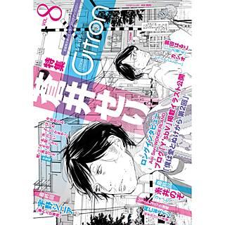 ~恋愛男子ボーイズラブコミックアンソロジー~Citron VOL.8