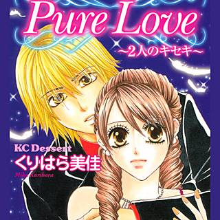 Pure Love~2人のキセキ~ 読者体験手記傑作集