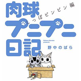 肉球プニプニ日記 しっぽピンピン編