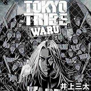 TOKYO TRIBE WARU
