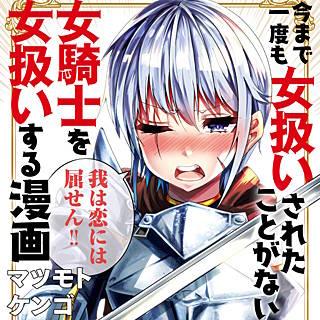 今まで一度も女扱いされたことがない女騎士を女扱いする漫画