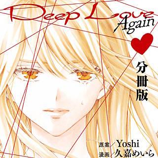 Deep Love Again 分冊版