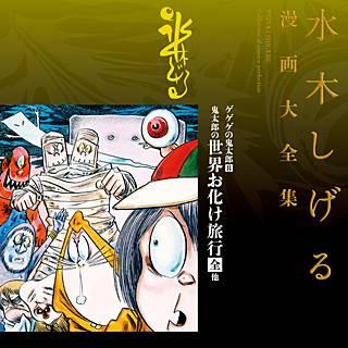 ゲゲゲの鬼太郎(8)鬼太郎の世界お化け旅行[全] 他 水木しげる漫画大全集