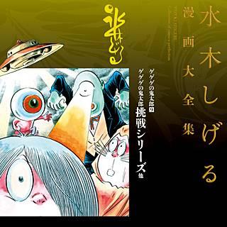 ゲゲゲの鬼太郎(9)ゲゲゲの鬼太郎挑戦シリーズ 他 水木しげる漫画大全集