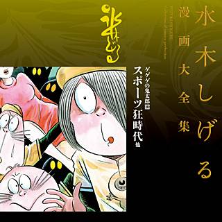 ゲゲゲの鬼太郎(10)スポーツ狂時代 他 水木しげる漫画大全集