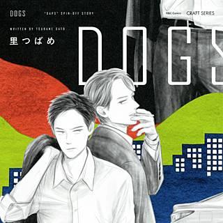 DOGS 【電子限定おまけマンガ付】