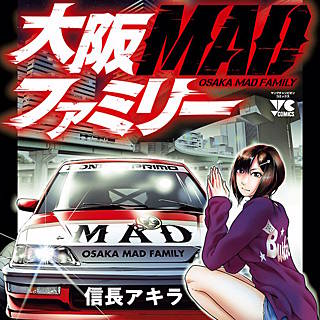 大阪MADファミリー