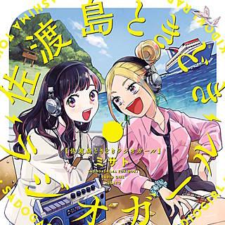 佐渡島ときどきラジオガール