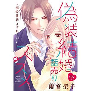 偽装結婚のススメ ~溺愛彼氏とすれちがい~(話売り)