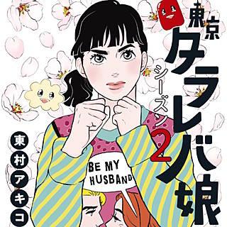 東京タラレバ娘 シーズン2