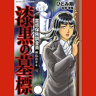 霊感保険調査員 神鳥谷サキ(分冊版)