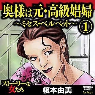 奥様は元・高級娼婦~ミセス・ベルベット~(分冊版)