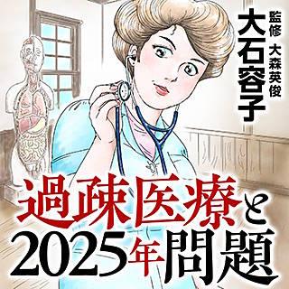 過疎医療と2025年問題