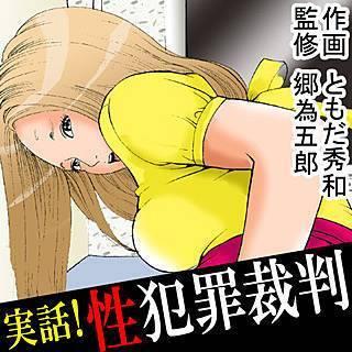実話!性犯罪裁判