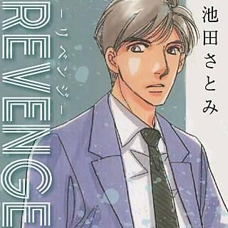 REVENGE-リベンシ゛-