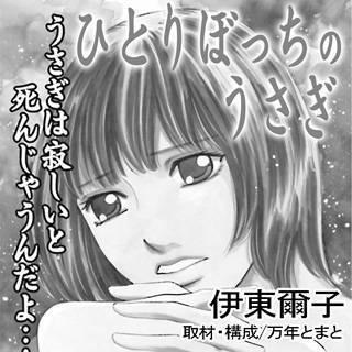 ブラック主婦 vol.2~ひとりぼっちのうさぎ~