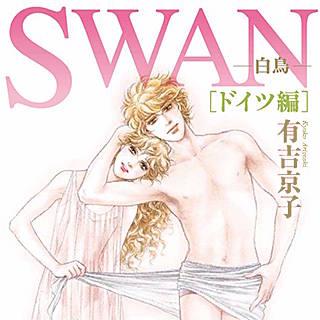 SWAN-白鳥- ドイツ編