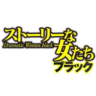ストーリーな女たち ブラック