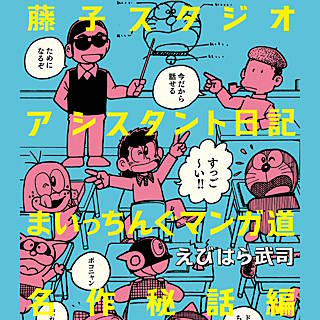 藤子スタジオ アシスタント日記 まいっちんぐマンガ道 名作秘話編