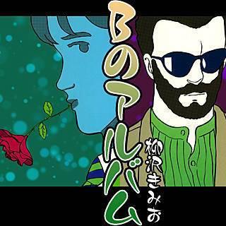 Bのアルバム