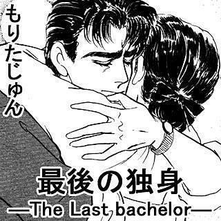 最後の独身・The Last bachelor