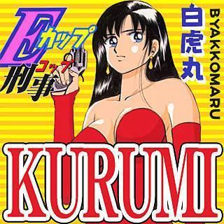 Eカップ刑事KURUMI