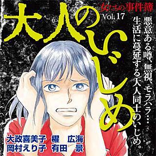 女たちの事件簿Vol.17~大人のいじめ~