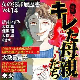女の犯罪履歴書Vol.14キレた母親たち