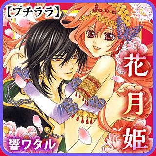 【プチララ】花月姫