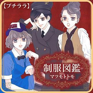 【プチララ】制服図鑑