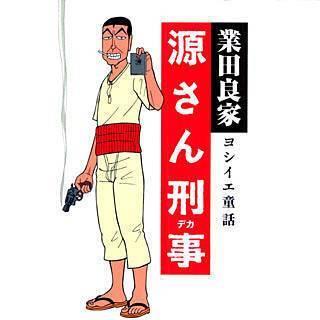 源さん刑事