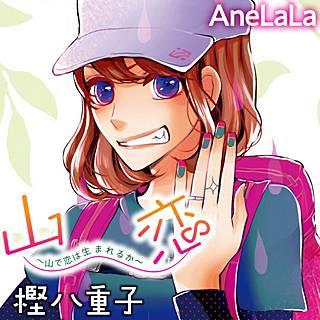 AneLaLa 山恋~山で恋は生まれるか~