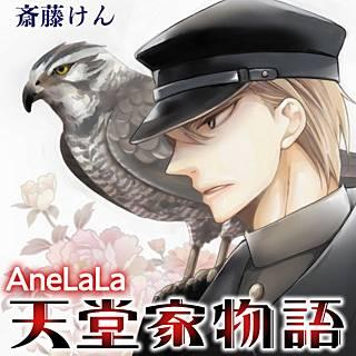AneLaLa 天堂家物語