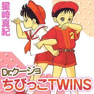 Dr.クージョ・ちびっこTWINS