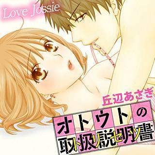 オトウトの取扱説明書(トリセツ) Love Jossie