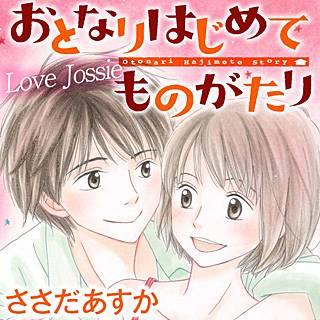 おとなりはじめてものがたり Love Jossie