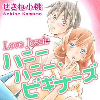 ハニーハニー・ビギナーズ Love Jossie