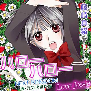 ハローハロー NEXT KINGDOM 瞳・元気次世代編 Love Jossie