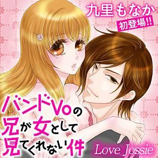 バンドVoの兄が女として見てくれない件 Love Jossie