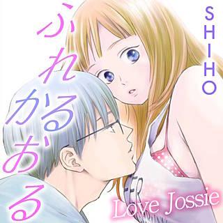 ふれるかおる Love Jossie