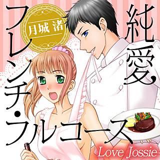 純愛フレンチ・フルコース Love Jossie