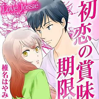 初恋の賞味期限 Love Jossie