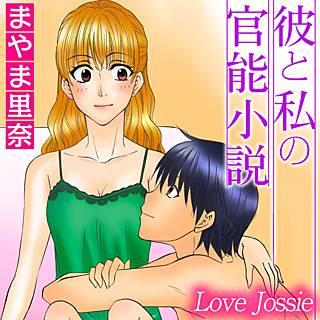 彼と私の官能小説 Love Jossie