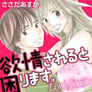 欲情されると困ります。 Love Jossie