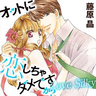オットに恋しちゃダメですか? Love Silky