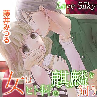 女はヒト科の麒麟を飼う Love Silky