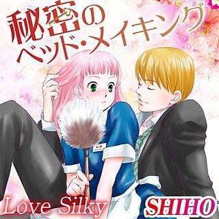 秘密のベッド・メイキング Love Silky